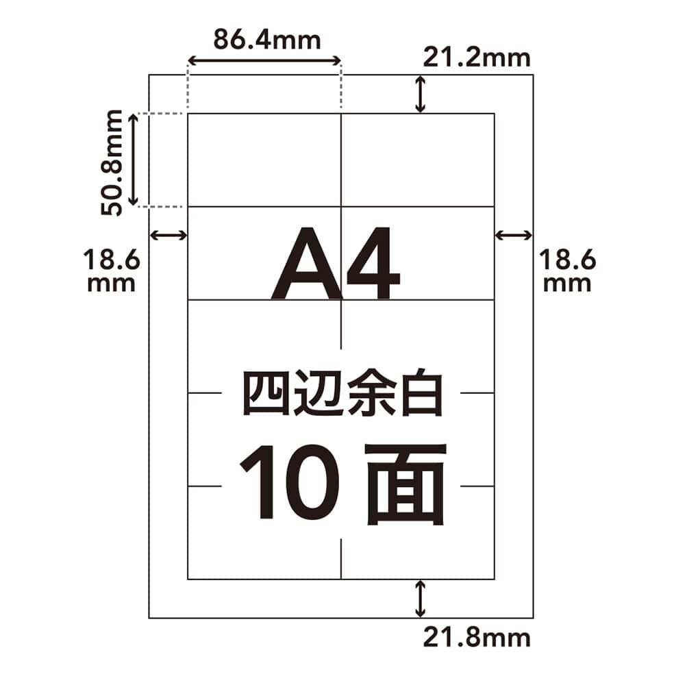 ラベルシール A4サイズ 10面×100枚入 HS-7-100