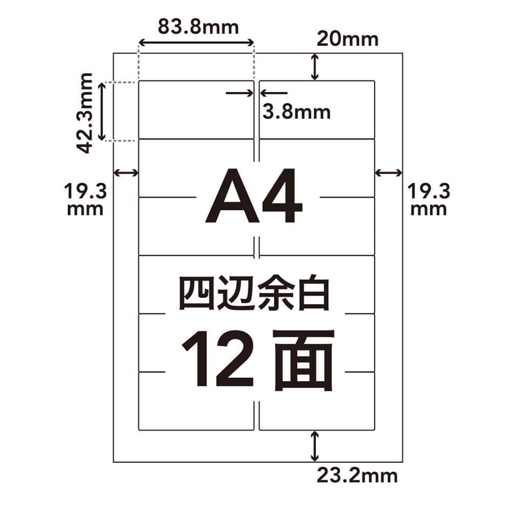 ラベルシール A4サイズ 12面角丸×100枚入 HS-9-100