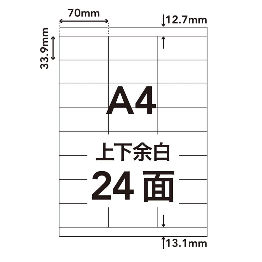 ラベルシール A4サイズ 24面上下×100枚入 HS-13-100