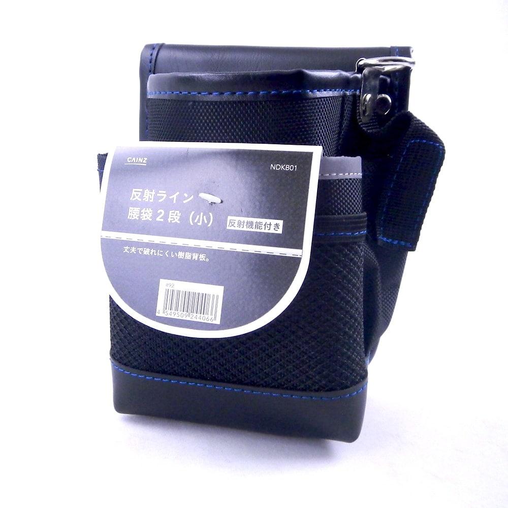 反射ライン腰袋2段(小) NDKB01