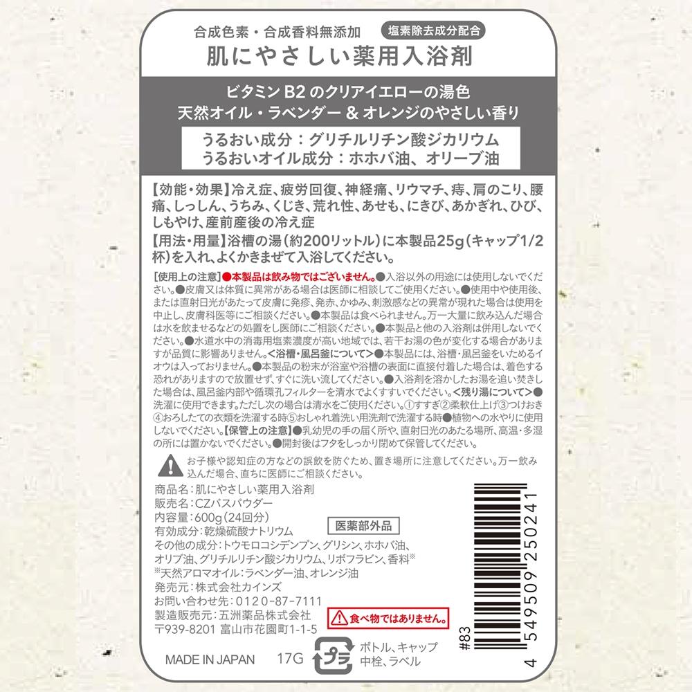 カインズ 肌にやさしい薬用入浴剤 600g