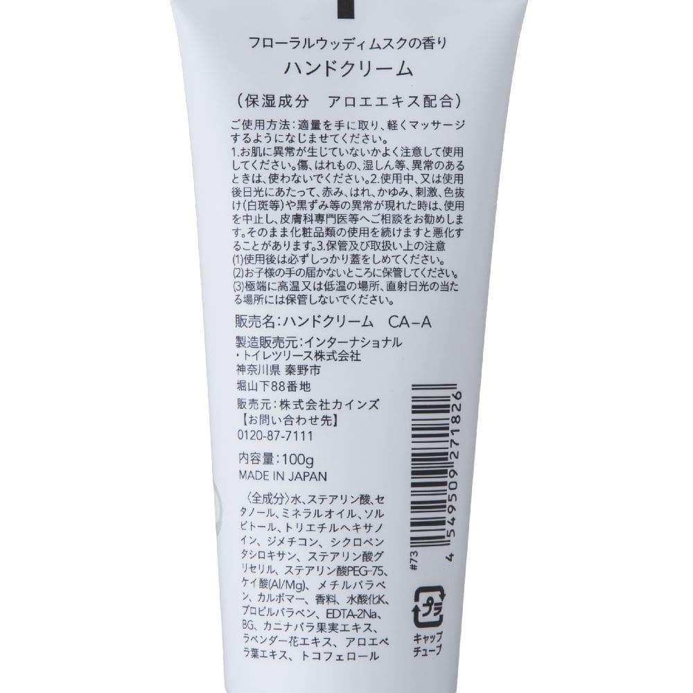 CAINZ ハンドクリーム アロエエキス配合 100g