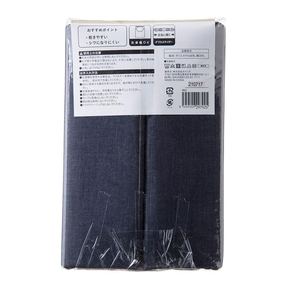 綿混 敷布団カバー ダブル ネイビー 145x215