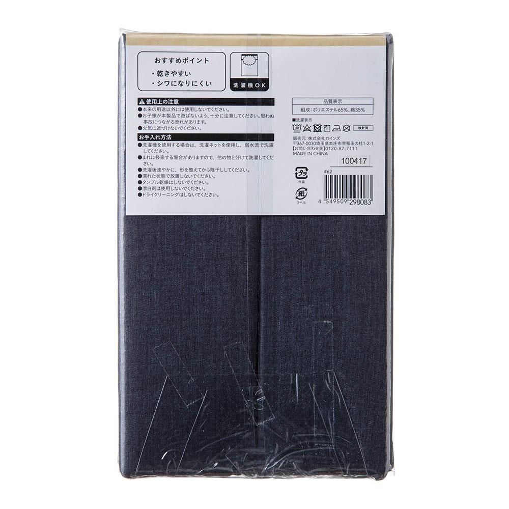 綿混 フラットシーツ シングル ネイビー 150x250