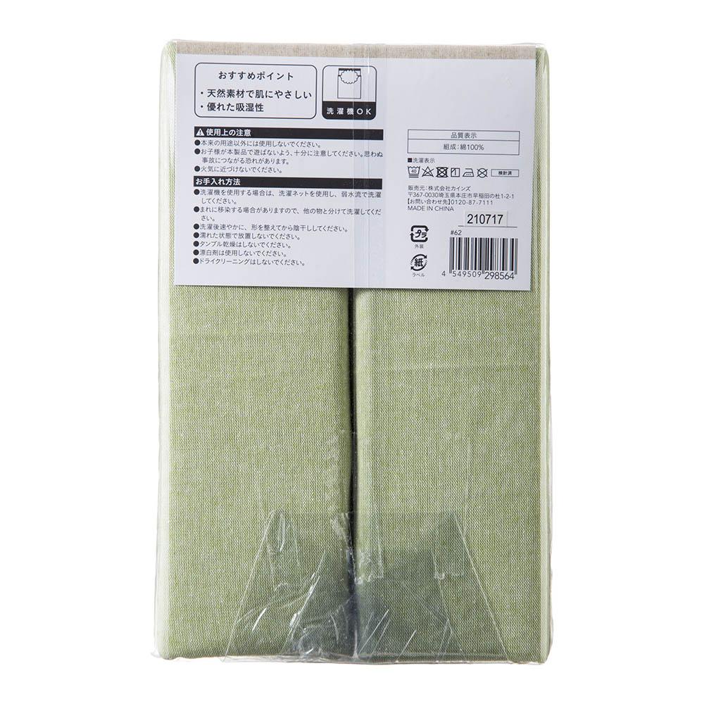 綿100% フラットシーツ シングル グリーン 150×250