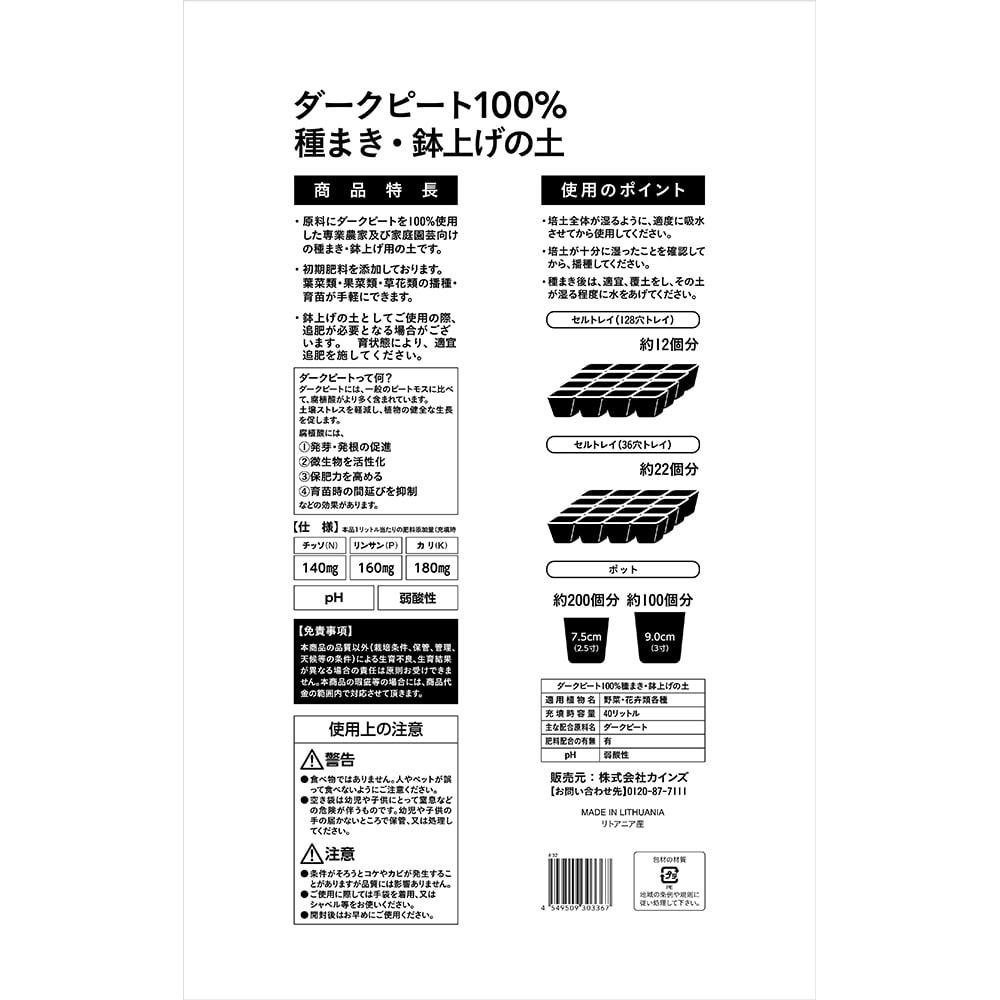 【店舗限定】ダークピート100% 種まき・鉢上げの土 40L