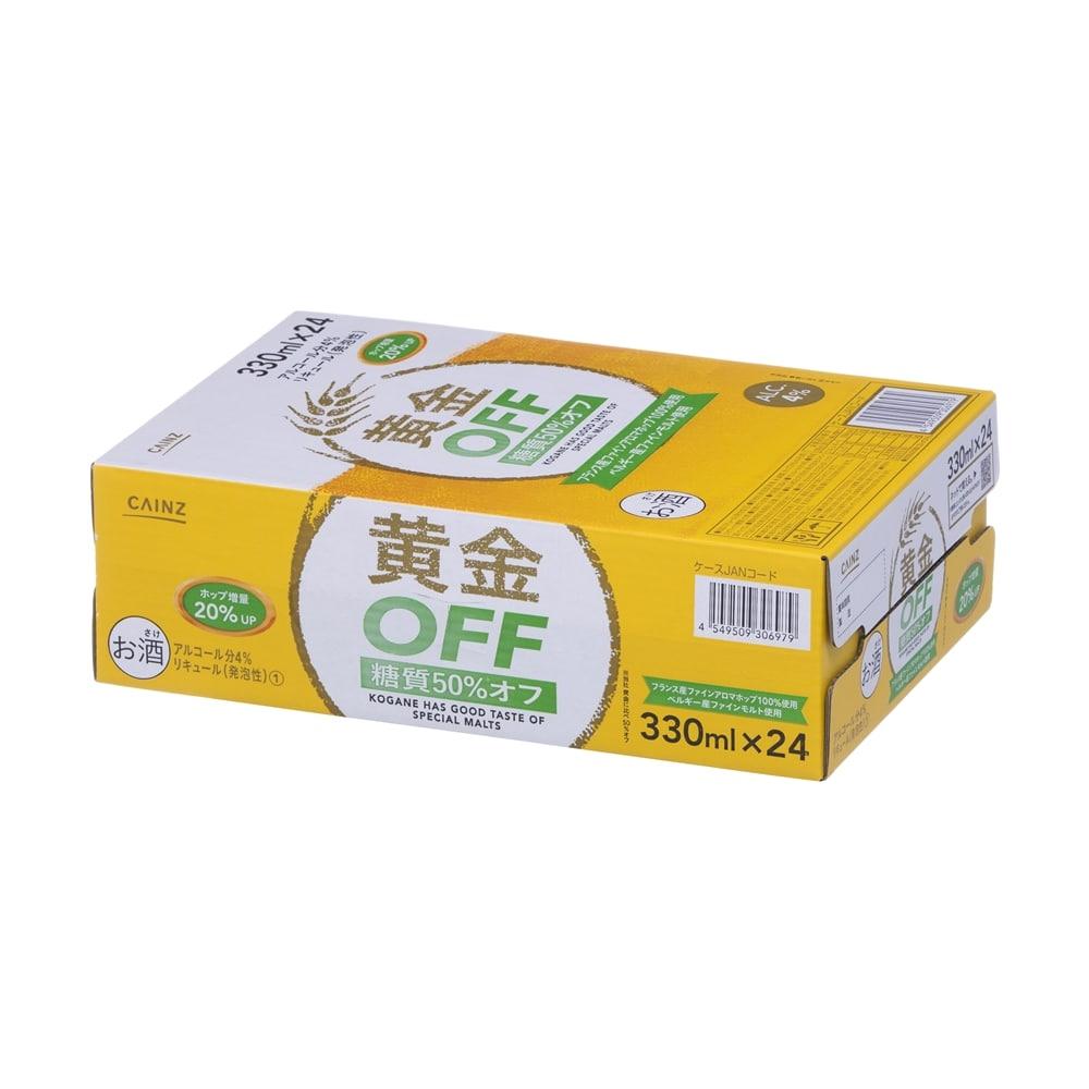 【ケース販売】黄金 糖質50%オフ 330ml×24本
