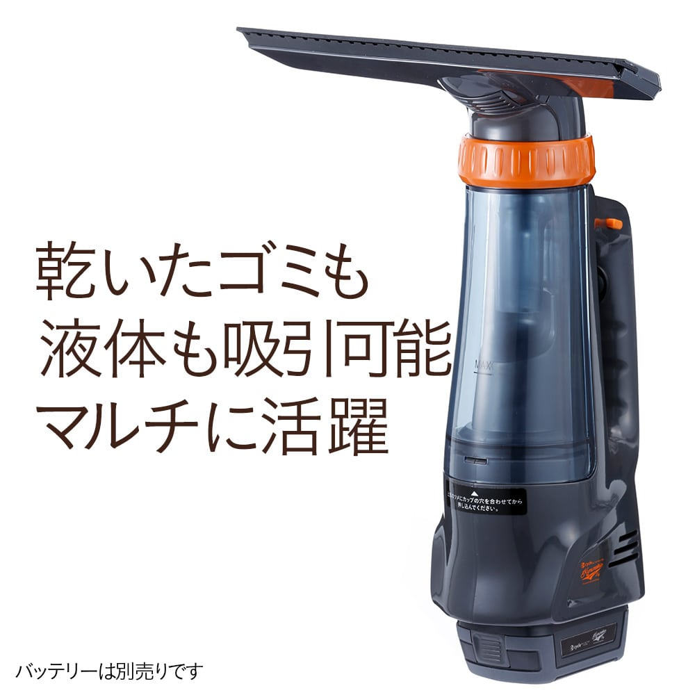 Kumimoku e-cycle 14.4V 充電式乾湿両用クリーナー
