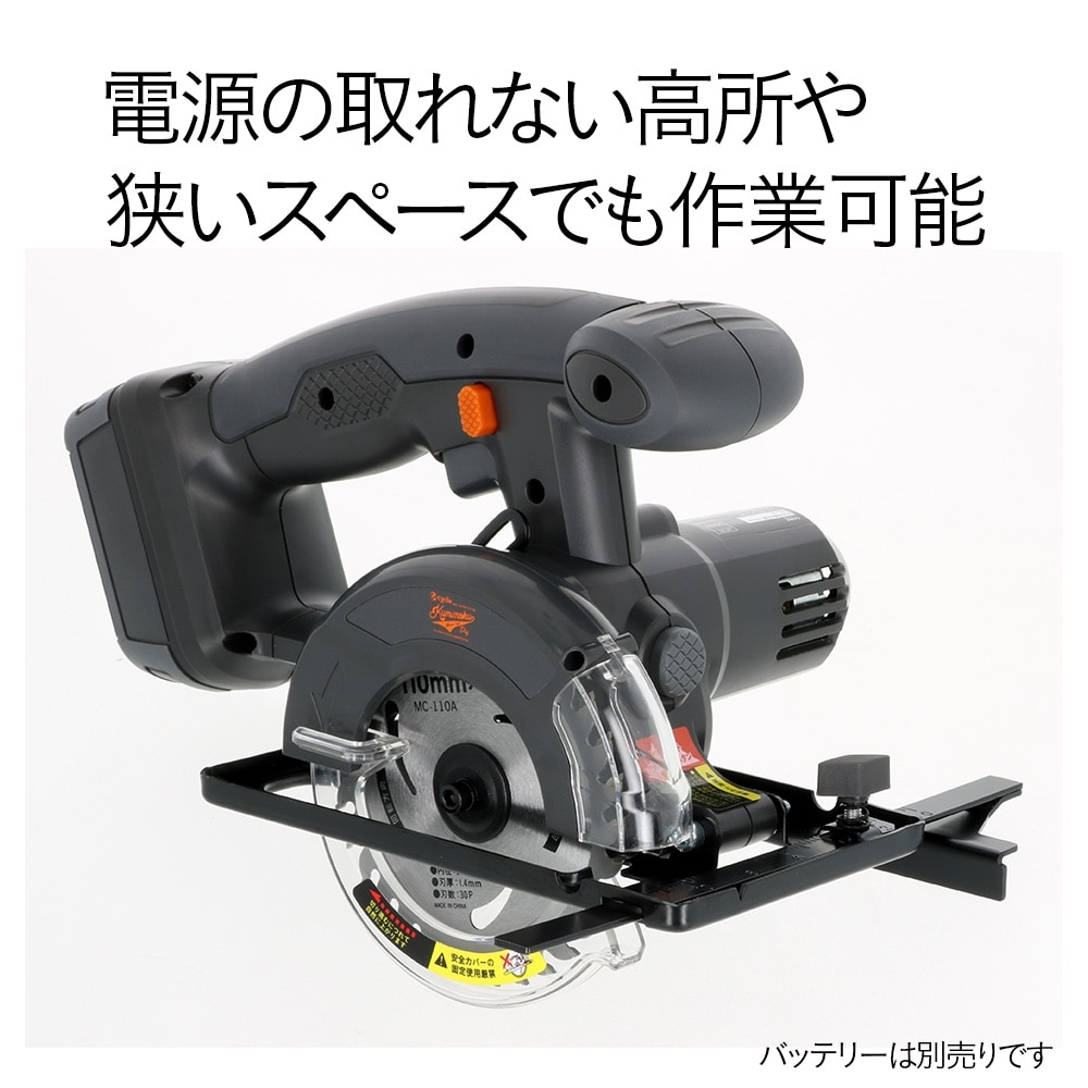 Kumimoku e-cycle 14.4V 充電式丸鋸