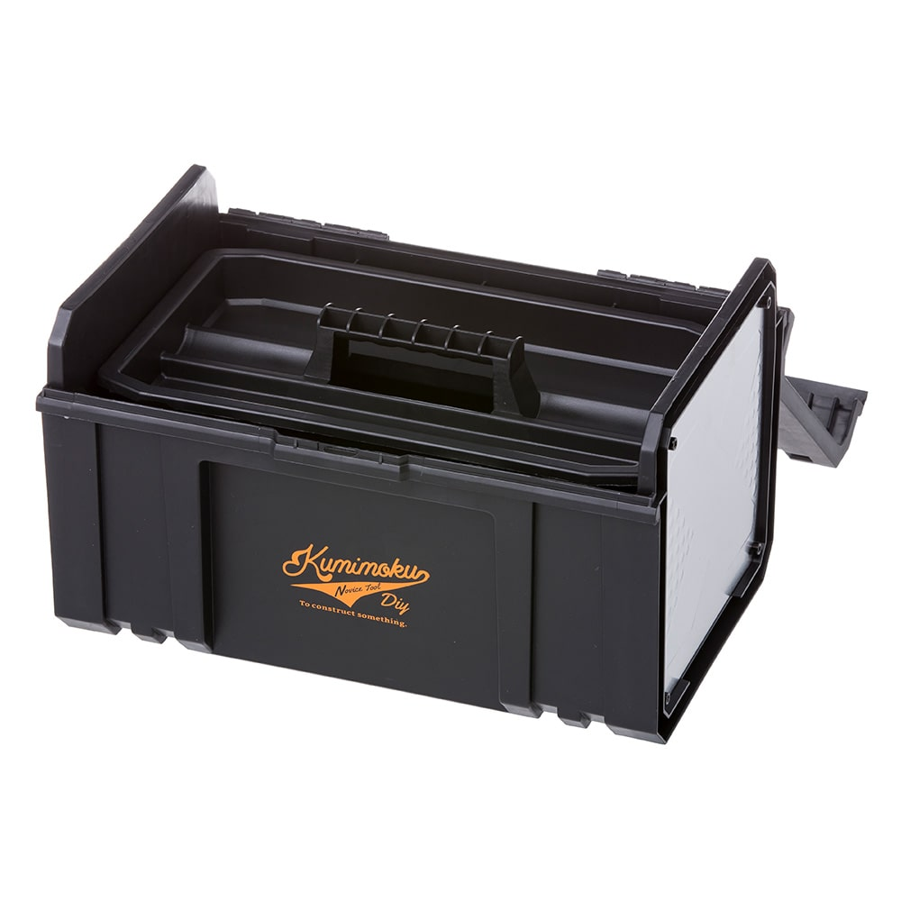 Kumimoku 道具がさびにくいワンタッチ工具箱 ブラック