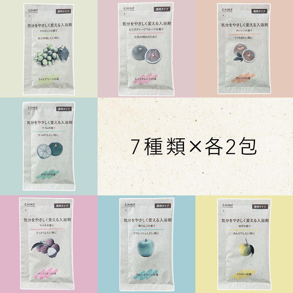 カインズ 気分をやさしく変える入浴剤 透明タイプ 14包(7種類×各2包)