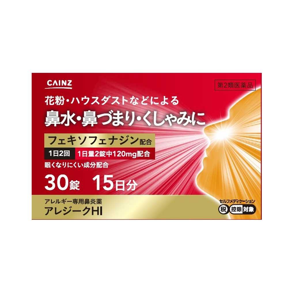 【第2類医薬品】CAINZ アレジークHI 30錠 ※セルフメディケーション税制対象