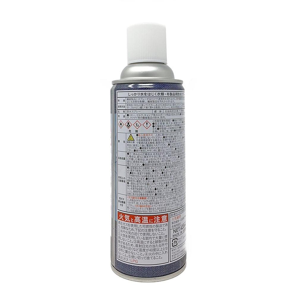 防水スプレー 衣類・布製品用 420ml