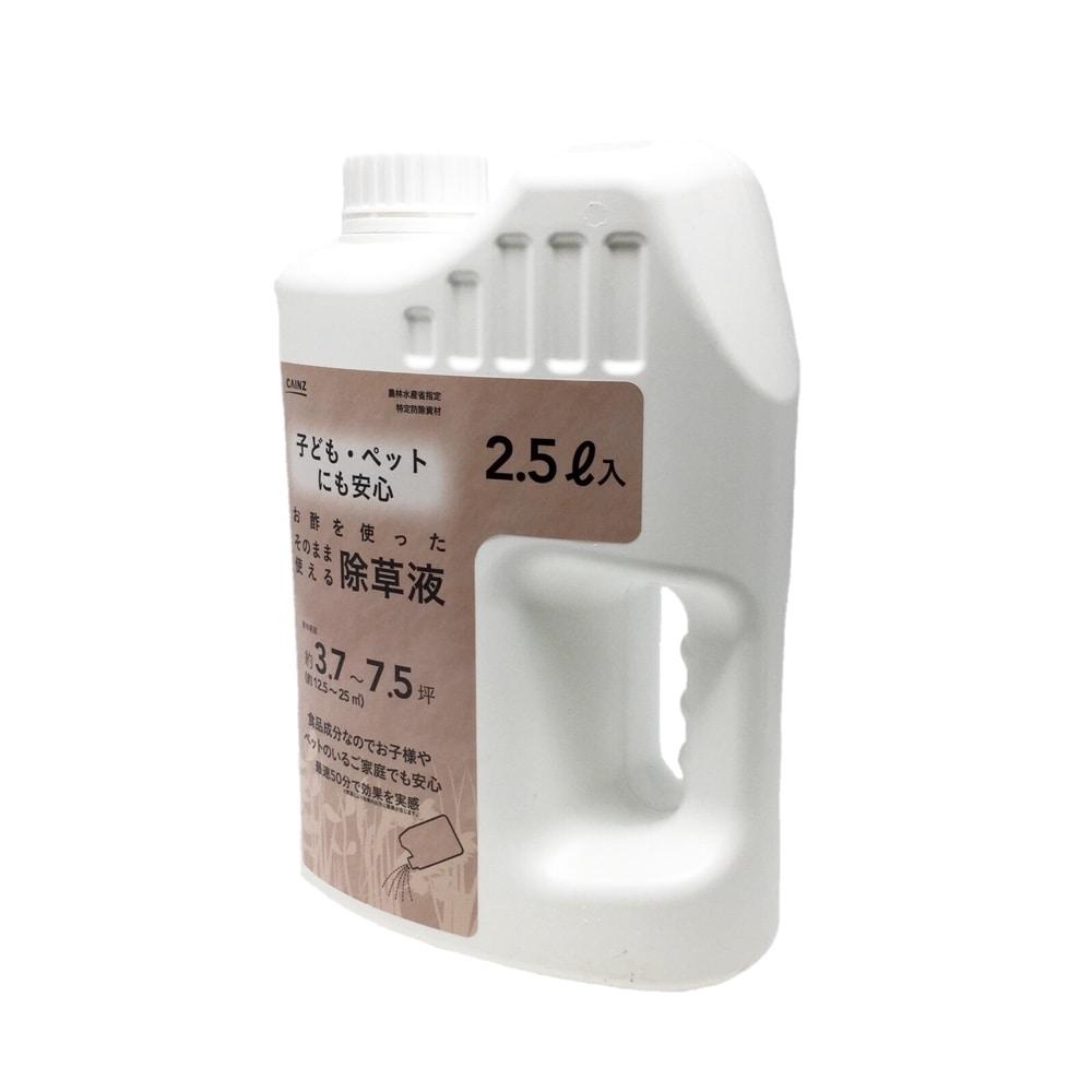 お酢を使った除草液 2.5L