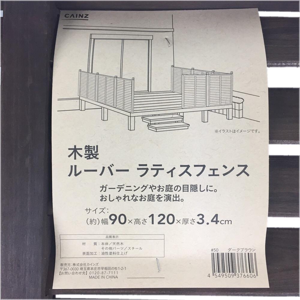 木製ルーバーラティスフェンス 90×120cm ダークブラウン