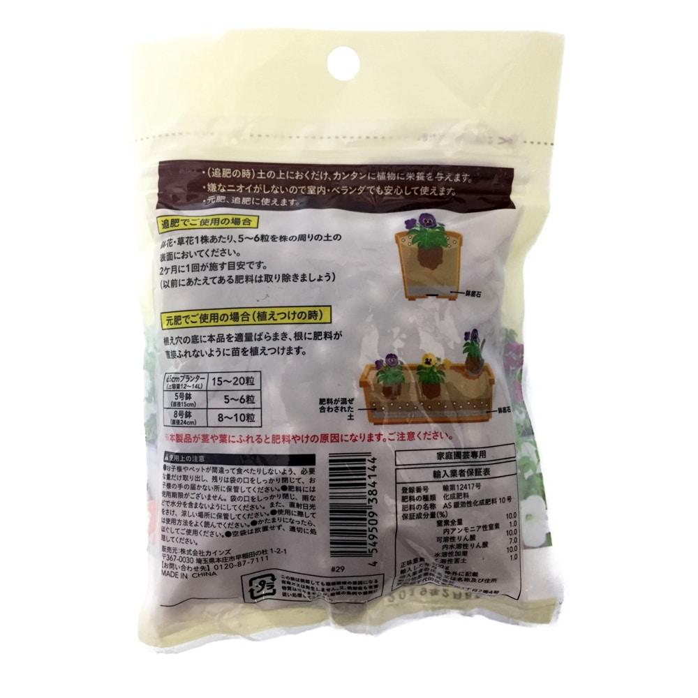 鉢花・草花の肥料 200g