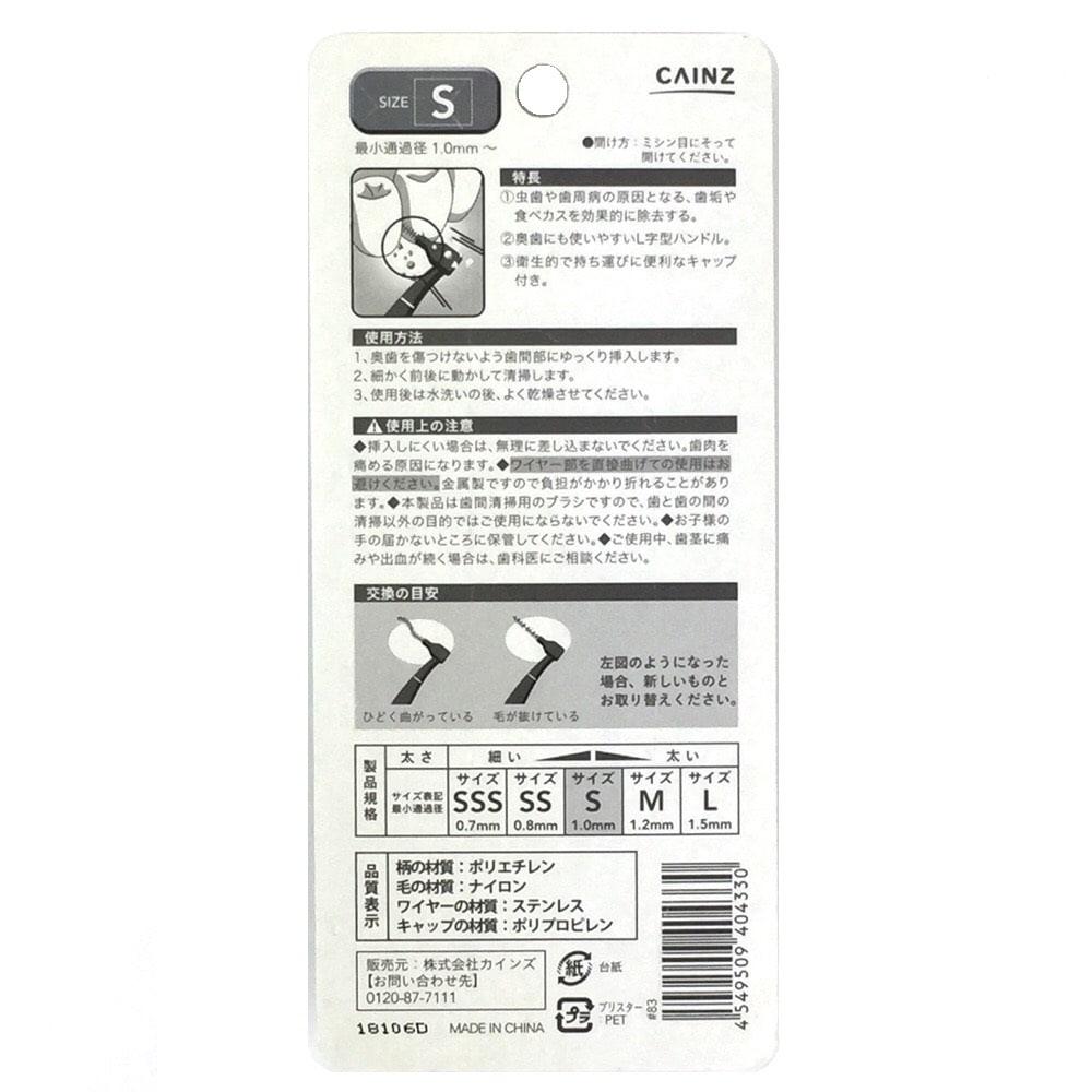 カインズ 歯間ブラシL字型 S 10本