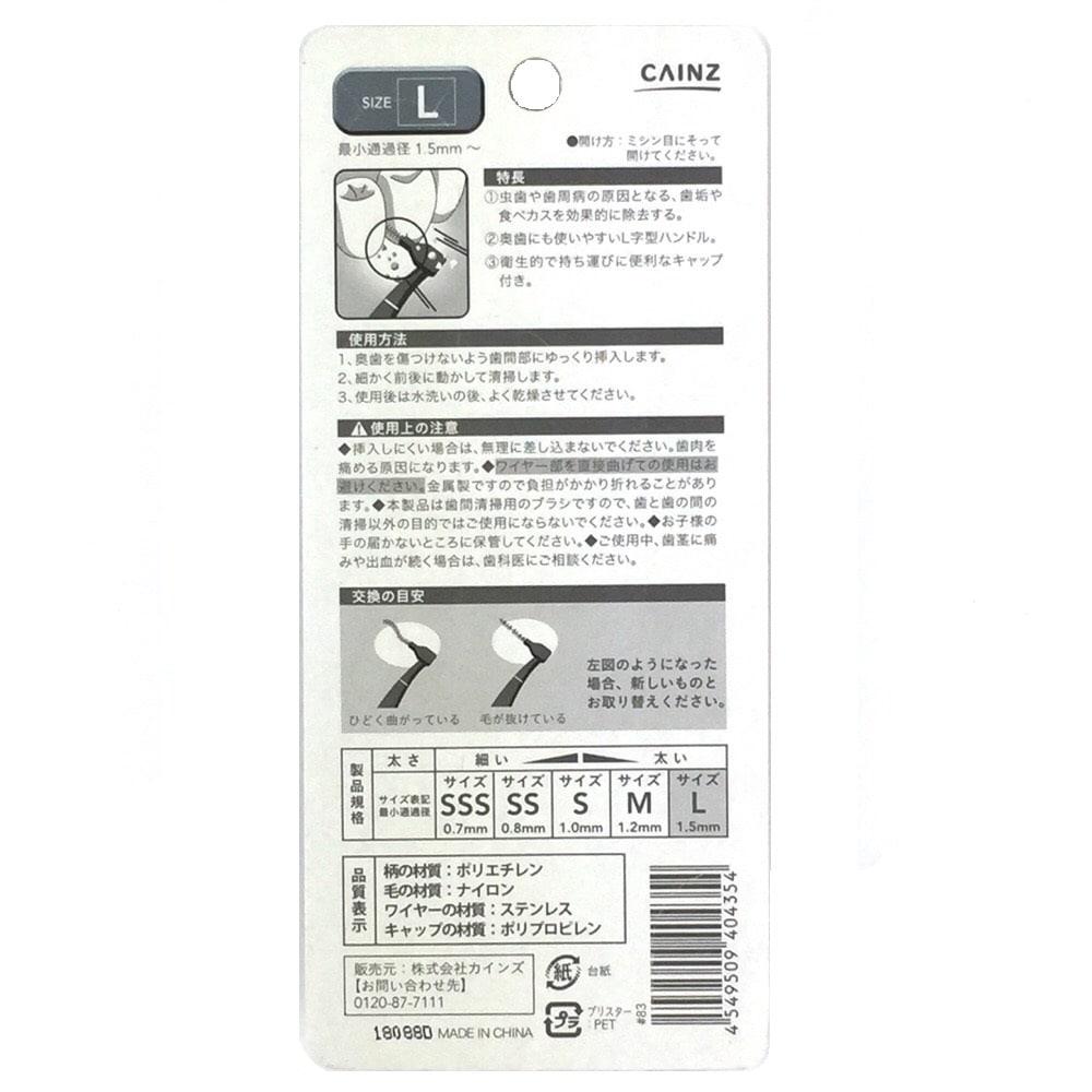 カインズ 歯間ブラシL字型 L 10本