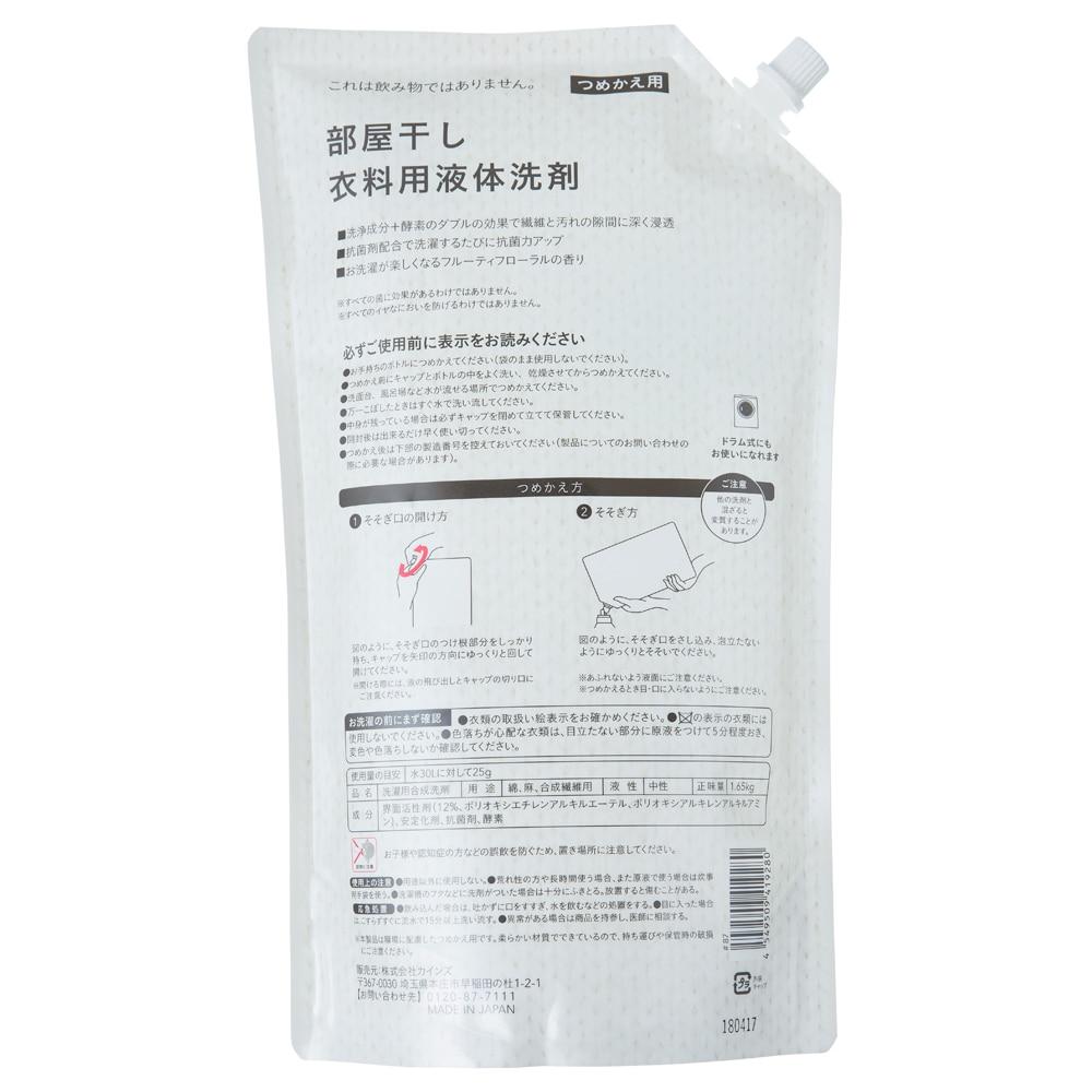 CAINZ 部屋干し 衣料用液体洗剤 1.65kg つめかえ用