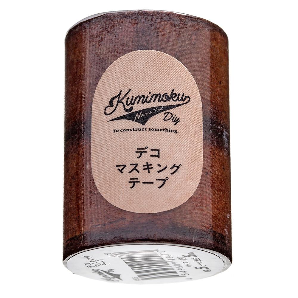 Kumimoku デコマスキングテープ レンガ 5cm×5m