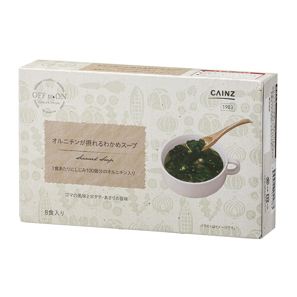 オルニチンが摂れるわかめスープ 8食入り
