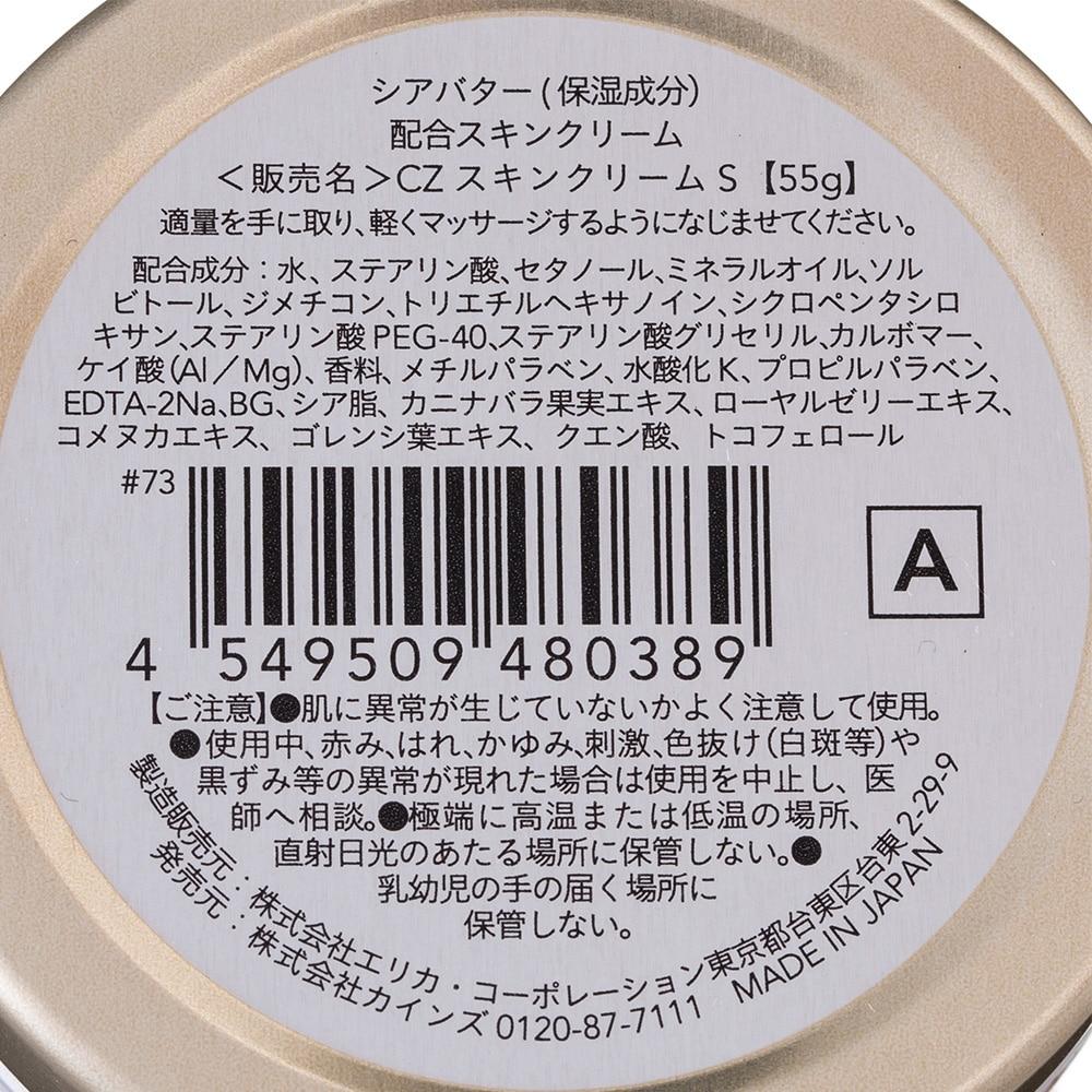 【数量限定】CAINZ スキンクリームS 55g 華