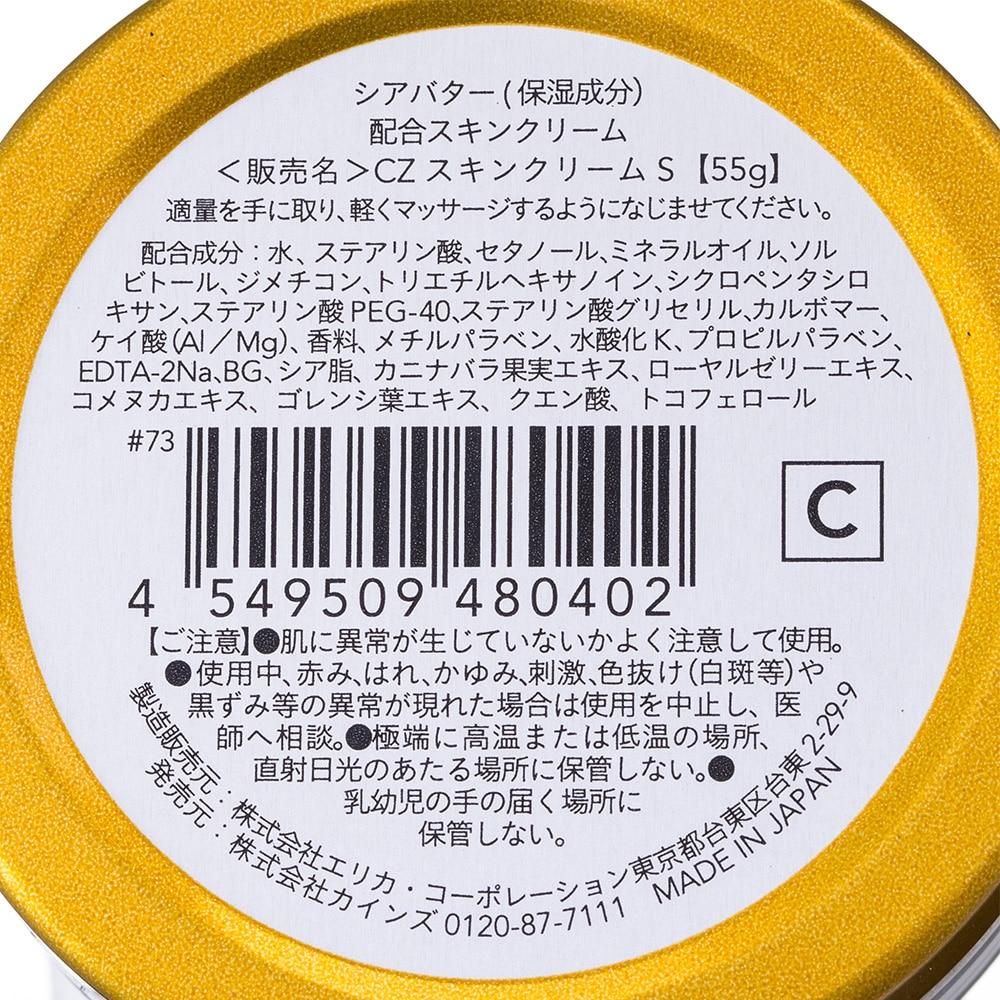 【数量限定】CAINZ スキンクリームS 55g 果物