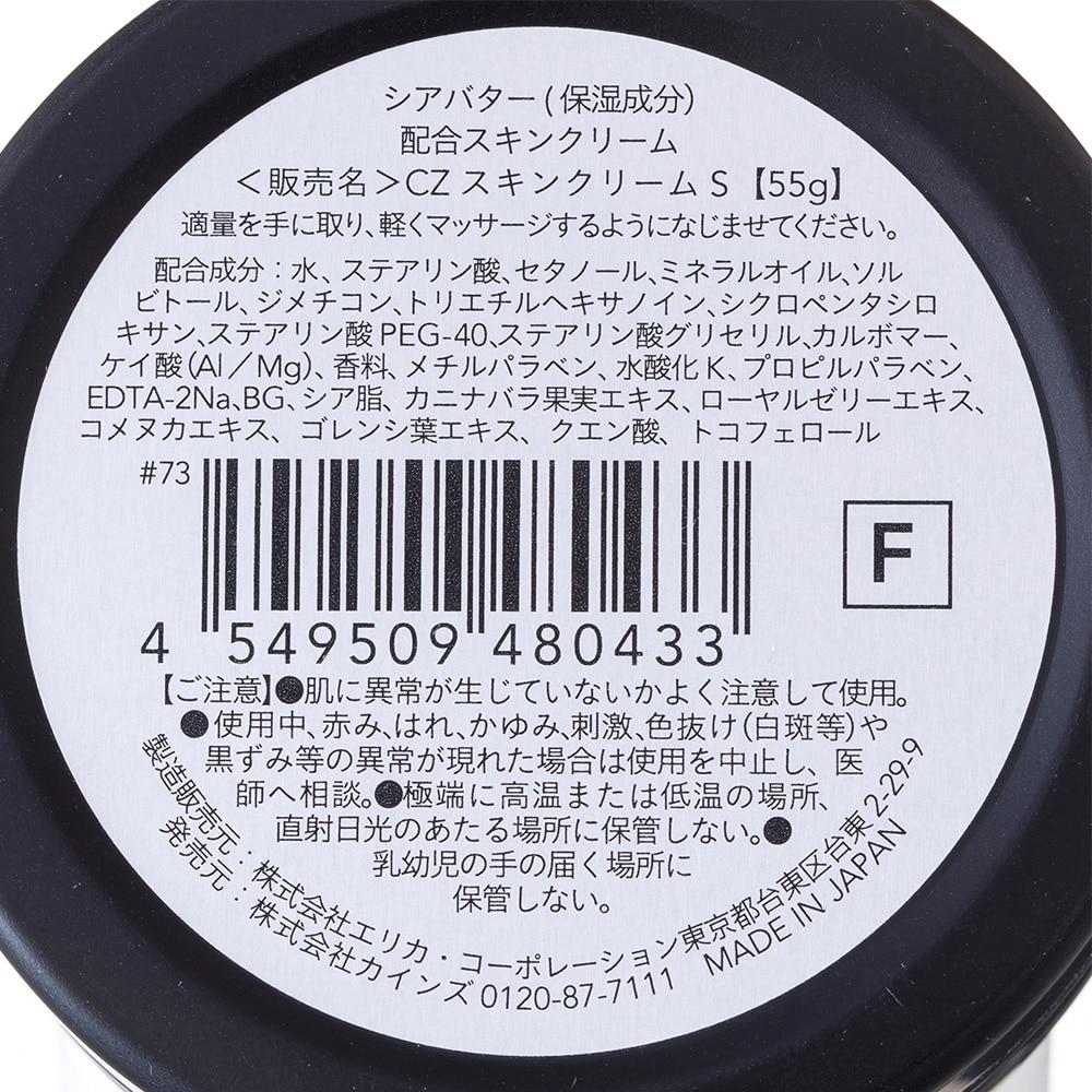 【数量限定】CAINZ スキンクリームS 55g ラベル