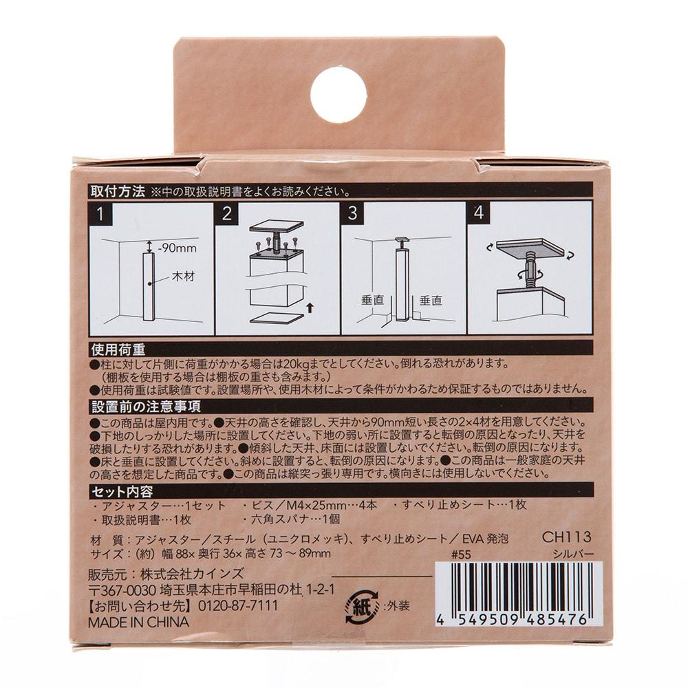 Kumimoku 2×4材アジャスター シルバー