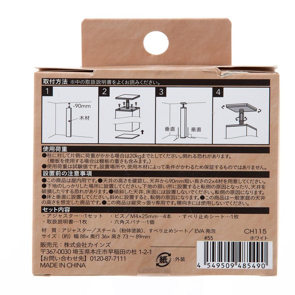 Kumimoku 2×4材アジャスター ホワイト