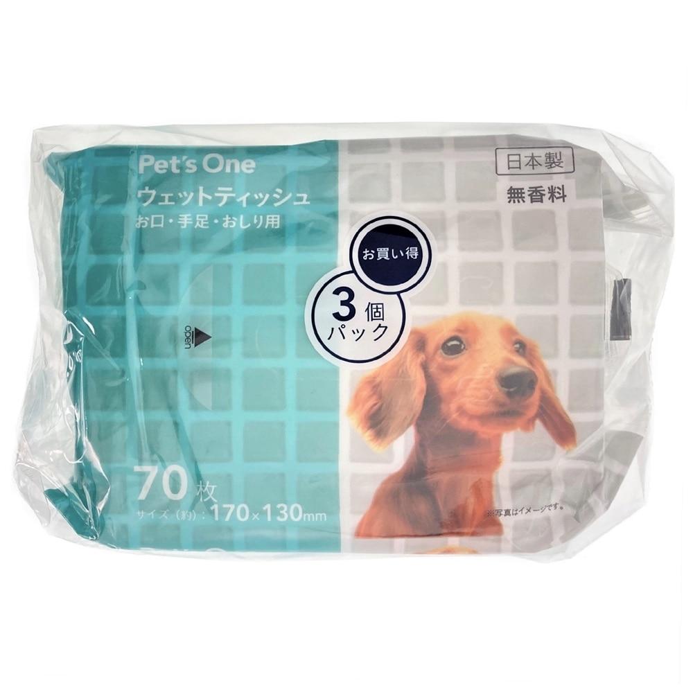 Pet'sOne ウェットティッシュ お口・手足・おしり用 70枚×3個パック