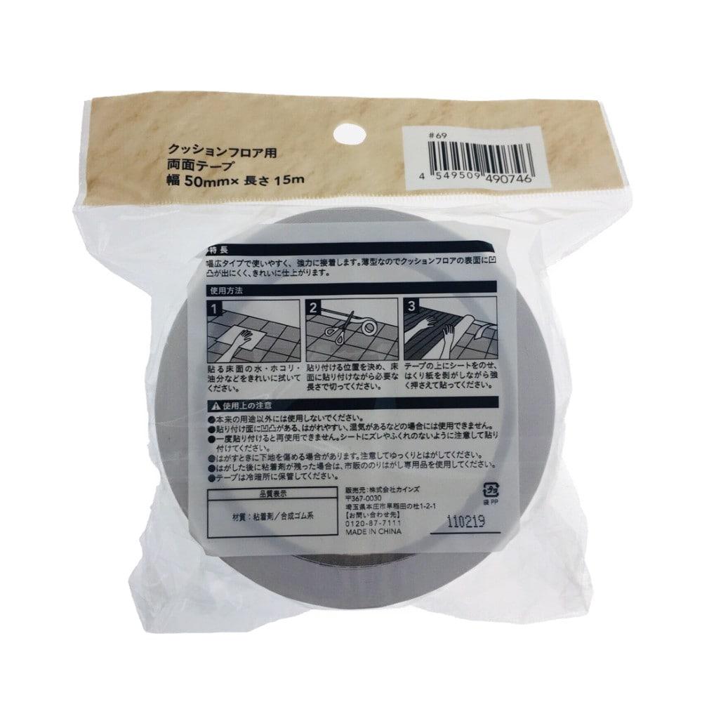 クッションフロア用両面テープ 50mm×15m