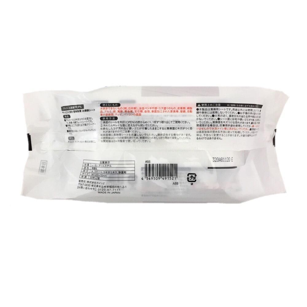 アルコール除菌99.9% サッとひと拭き簡単除菌お掃除シート 30枚×2個パック