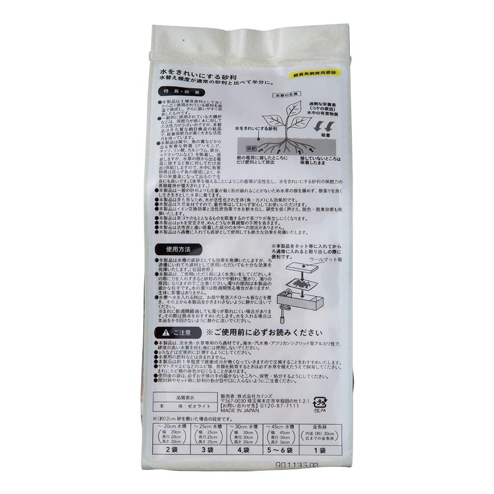 【店舗限定】水をきれいにする砂利 0.6L