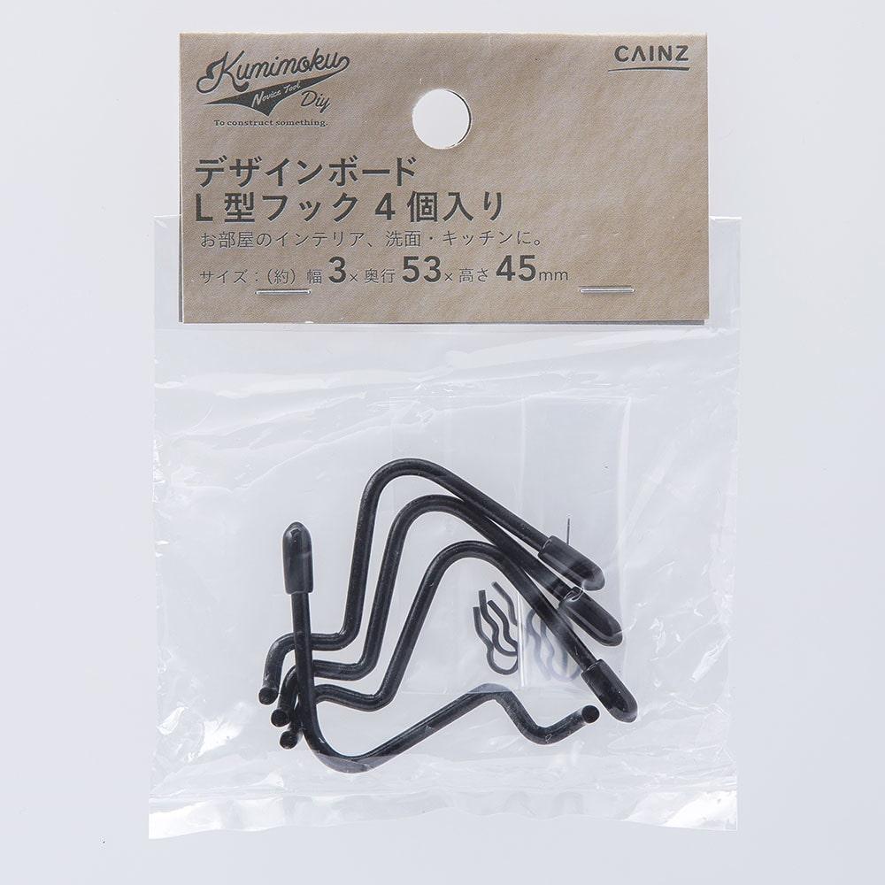 Kumimoku デザインボード L型フック 4個入り ブラック