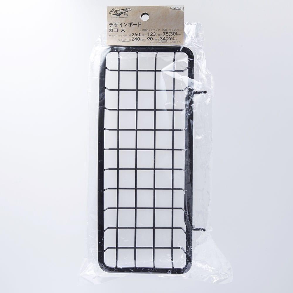 Kumimoku デザインボード カゴ 大 ブラック