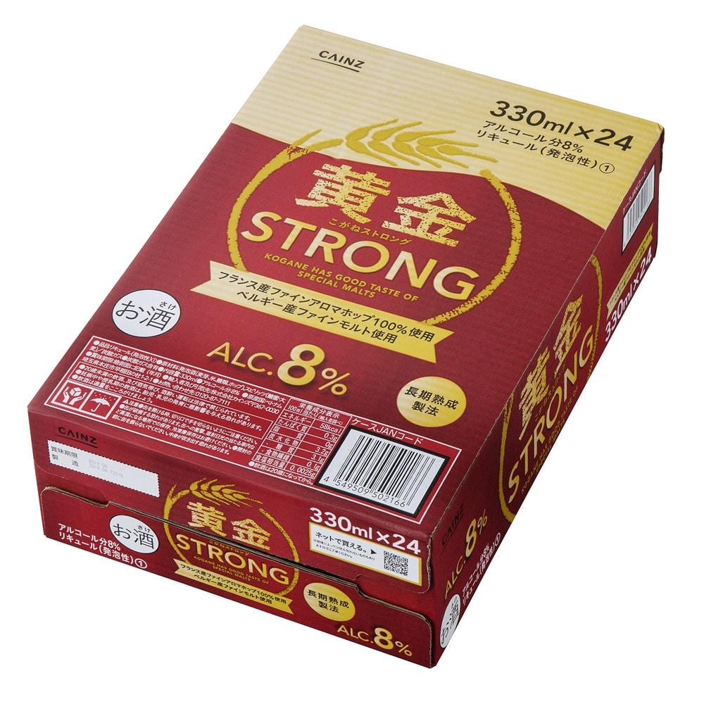 【ケース販売】黄金 ストロング 8% 330ml×24本