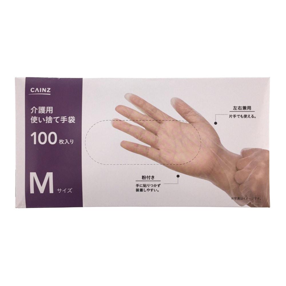 介護用使い捨て手袋 M 100枚