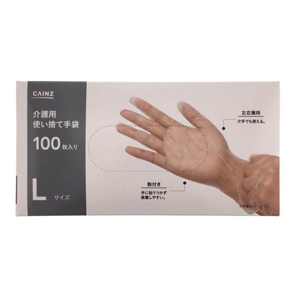 介護用使い捨て手袋 L 100枚