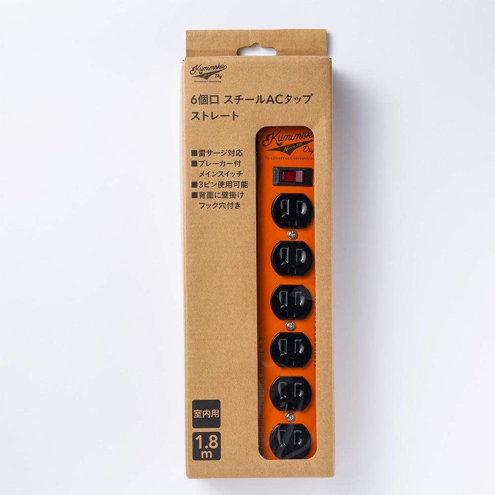 Kumimoku 6個口 スチールACタップ ストレート オレンジ