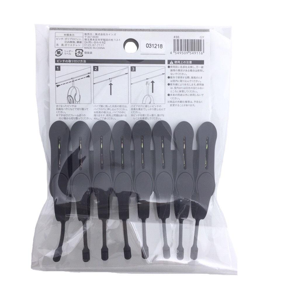 【2019春夏】インテリア洗濯ハンガー用替えピンチ 8個入り グレー