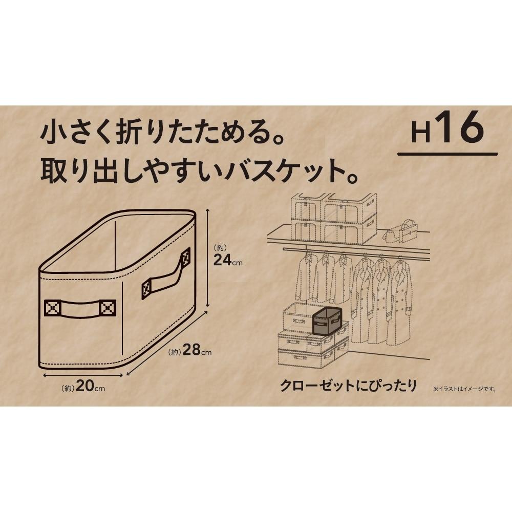 【店舗取り置き限定】H16 ソフト収納ケース ライトグレー 20×28×24