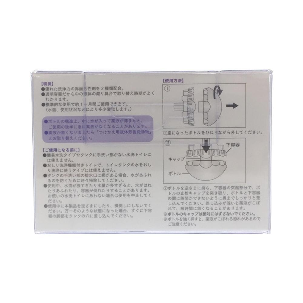 アロマ液体芳香洗浄剤 タンクに置くタイプ 付替 ラベンダーの香り