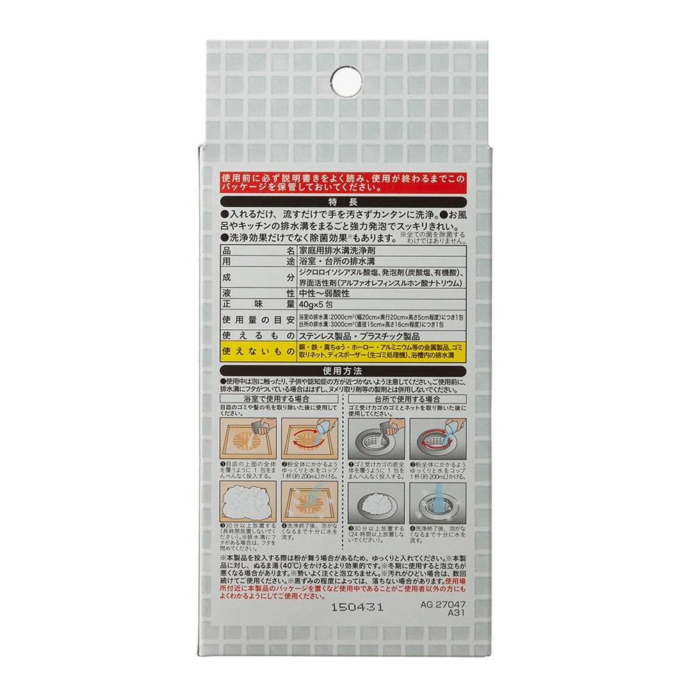 CAINZ 排水溝泡クリーナー お風呂・台所兼用 40g×5包