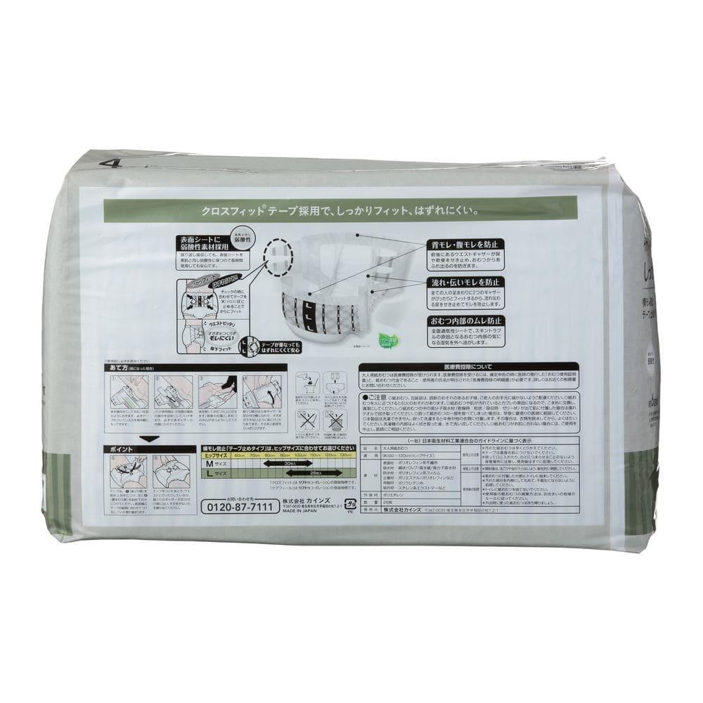 【ケース販売】CAINZ ケアフィール しっかりフィット 横モレ防止テープ止めタイプ L 78枚(26枚×3個)[4549509608851×3]
