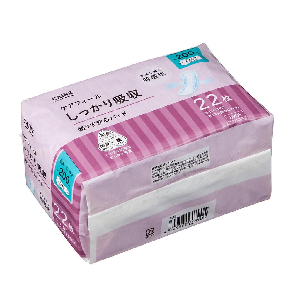 CAINZ ケアフィール しっかり吸収 超うす安心パッド 快適 多い時用 22枚