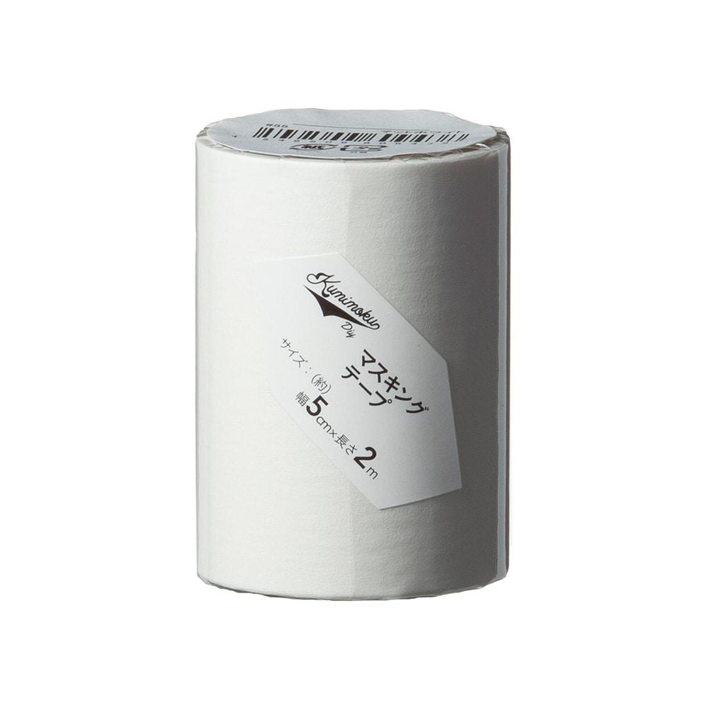 Kumimoku マスキングテープ マットホワイト 5cm×2m