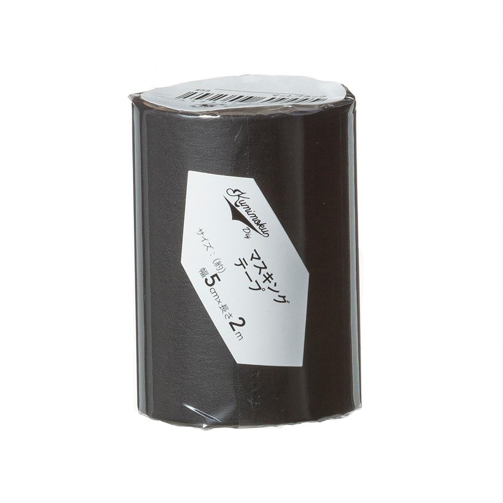Kumimoku マスキングテープ マットブラック 5cm×2m