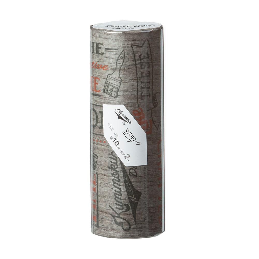 Kumimoku マスキングテープ DIY 10cm×2m