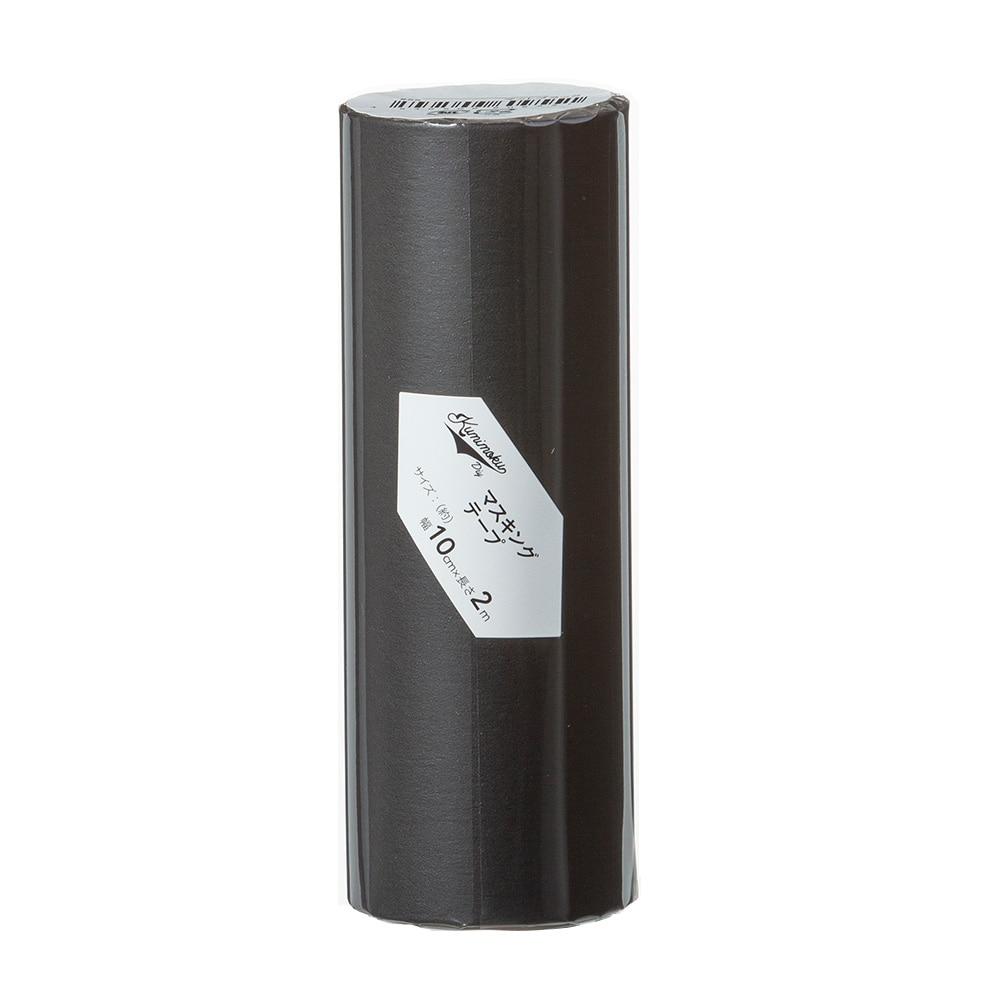 Kumimoku マスキングテープ マットブラック 10cm×2m